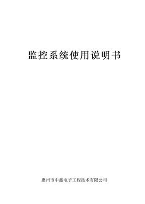 海康威视监控主机说明书.doc