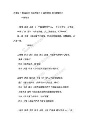 中国的一线二线三线城市.doc