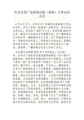 2018年文广新局工作会议简报.doc