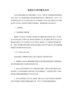 家庭医生签约服务总结.doc