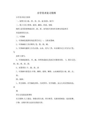 小学美术复习资料.doc