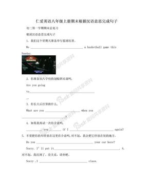 仁爱英语八年级上册期末根据汉语意思完成句子.doc