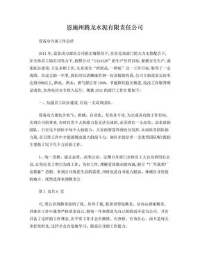 设备动力部工作总结(1).doc