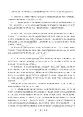 《混凝土结构施工图平面整体表示方法制图规则和构造详图》(03G101-1)陈青来教授答复应用论坛.doc