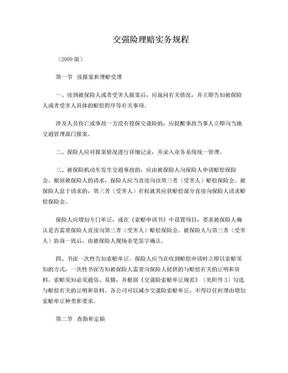 交强险理赔实务规程2009版(1).doc