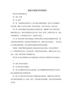 建筑企业财务管理制度.doc