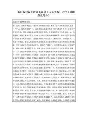新旧版建设工程施工合同(示范文本)比较(通用条款部分).doc