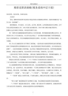 中层干部岗位竞聘演讲稿精华篇.doc