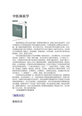 中医体质学.doc