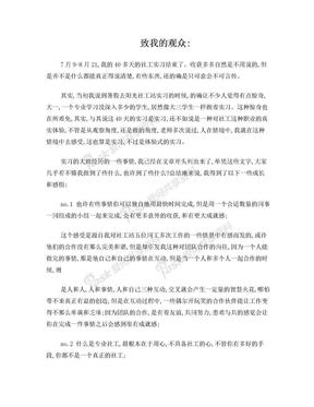 社会工作实习报告总结.doc