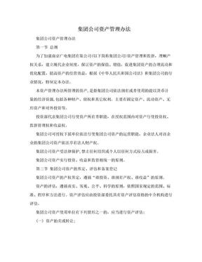 集团公司资产管理办法.doc