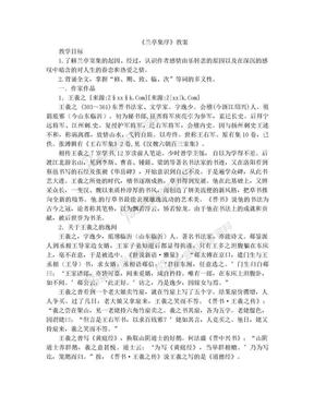 語文新課標人教版必修2 3-8《蘭亭集序》 精品教案.doc