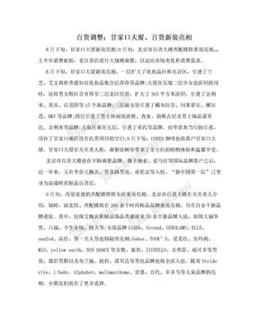 百货调整:甘家口大厦、百货新装亮相.doc