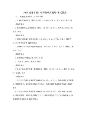 2017追寻幸福:中国伦理史视角-考试答案.doc