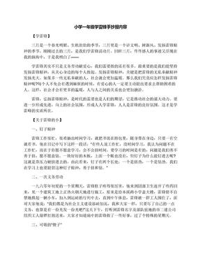 小学一年级学雷锋手抄报内容.docx