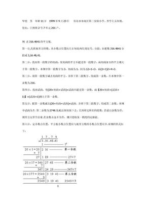笔算开平方.doc