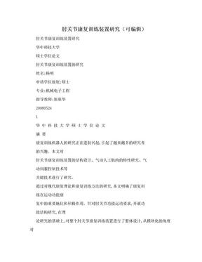 肘关节康复训练装置研究(可编辑).doc