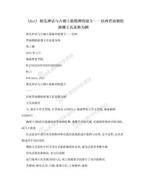 (doc) 祖先神话与六朝士族精神的建立——以两晋南朝的琅琊王氏家族为例.doc