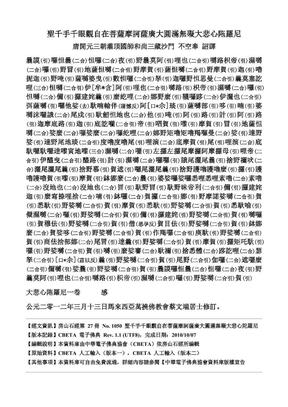 聖千手千眼觀自在菩薩摩訶薩廣大圓滿無礙大悲心陁羅尼.PDF