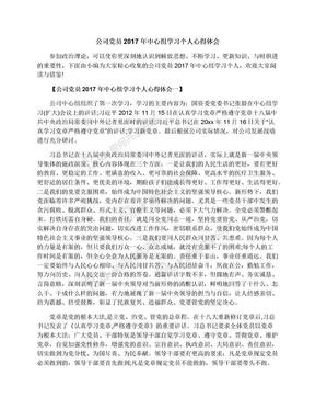 公司党员2017年中心组学习个人心得体会.docx