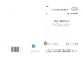 GBT50114-2010暖通空调制图标准.pdf