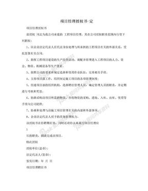 项目经理授权书-定.doc