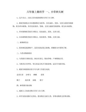 河北人民出版社六年级科学上册复习题.doc