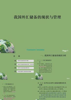 中国外汇储备现状.ppt