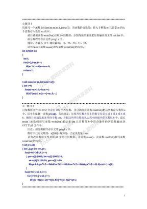 全国计算机等级考试三级网络技术C语言上机南开100题(2010年终结修订word版).doc