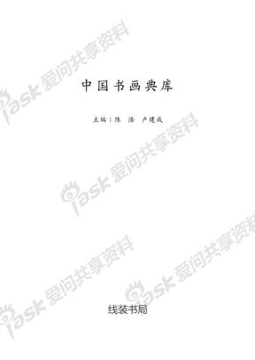 中国书画典库 第20卷-唐+欧阳询(二).pdf