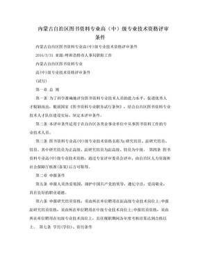 内蒙古自治区图书资料专业高(中)级专业技术资格评审条件.doc