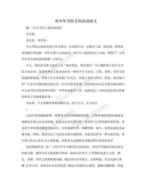 青少年书信文化活动范文.doc