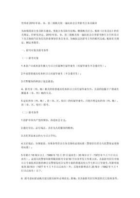 贵州省2010年省、市、县三级机关统一面向社会公开招考公务员简章.doc