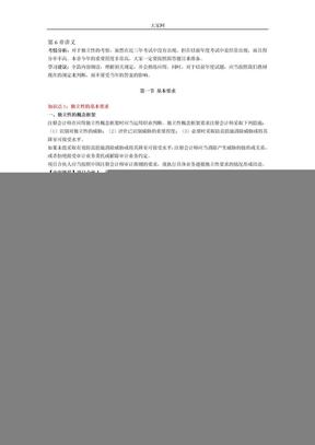 注会精讲审计第06章讲义.doc