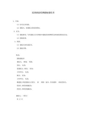 民事诉讼代理授权委托书.doc