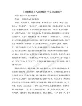 【最新精选】风景旧曾谙-叶嘉莹谈诗论词.doc