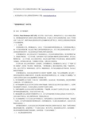 """""""蒙台梭利教灶法""""系列全集.doc"""