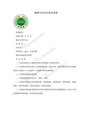 辐射安全许可证申请表.doc