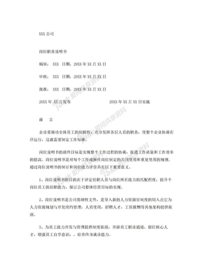 岗位职责说明书(完整版).doc