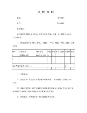 采购合同简易版本.doc