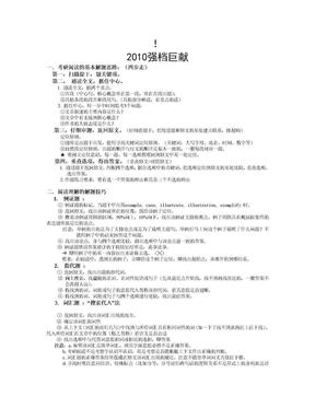 10文都徐绽考研阅读的基本解题思路.doc