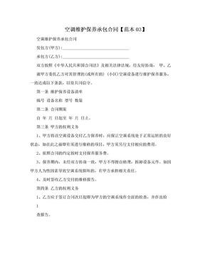 空调维护保养承包合同【范本03】.doc