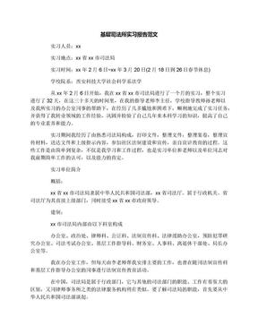 基层司法所实习报告范文.docx
