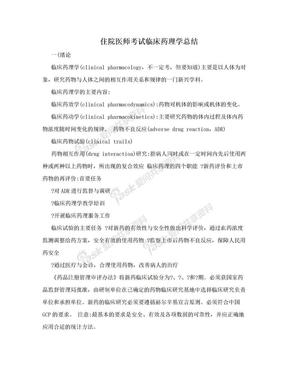 住院医师考试临床药理学总结.doc