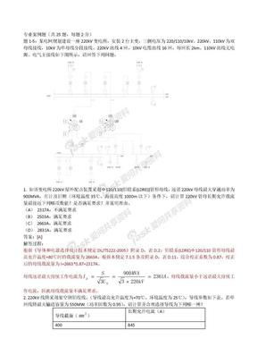 2011年注册电气工程师发输变电专业考试案例第二天上午考试试题及答案.doc