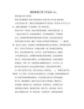 酒店收银主管工作总结.doc.doc