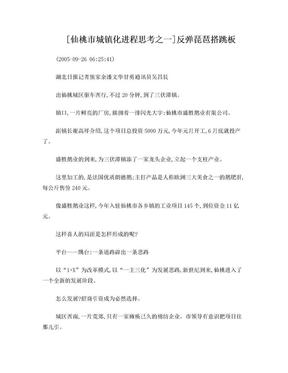 仙桃市城镇化进程思考.doc