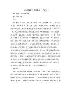 中医四大经典著作之 《难经》.doc