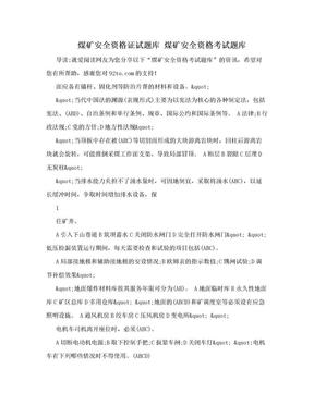 煤矿安全资格证试题库 煤矿安全资格考试题库.doc
