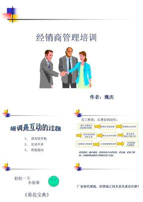 非常好的经销商选择资料(魏庆).ppt